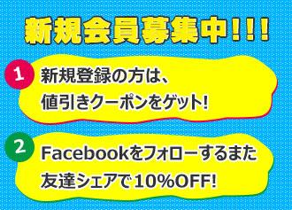 新規登録の方は、10%OFFとなります。Facebookをフォロー すると、神秘的なギフトを差し上げます!