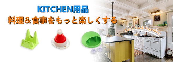 キッチン用品・食器 通販