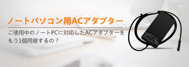 人気 ノートパソコンアダプター 安心保証